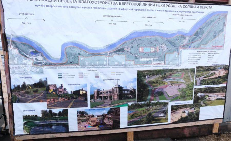В Соликамске благоустроят исторический центр