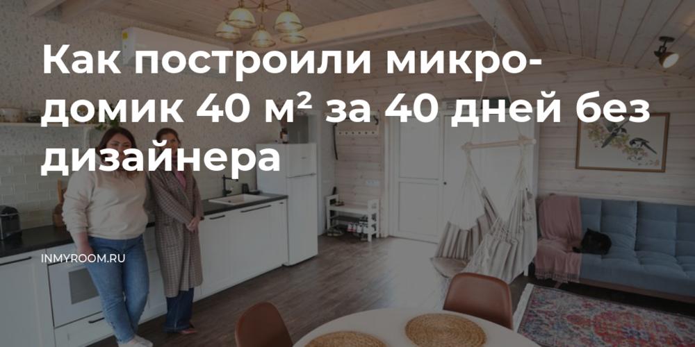 Как построили мини-домик 70 м² за 40 дней без дизайнера — INMYROOM
