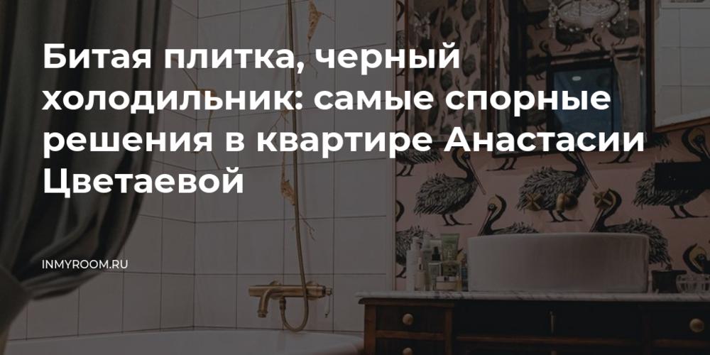 спорные решения в квартире Анастасии Цветаевой — INMYROOM