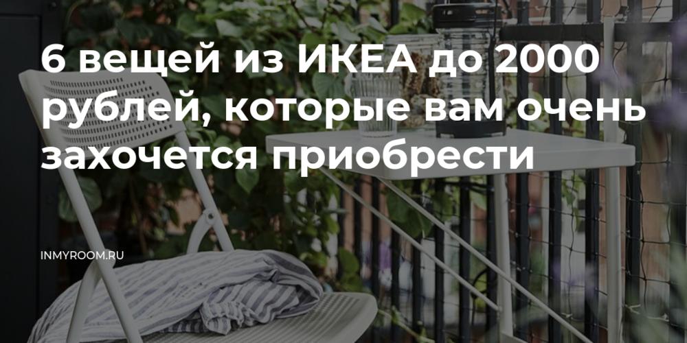 6 вещей из ИКЕА до 2000 рублей, которые вам очень захочется приобрести — INMYROOM