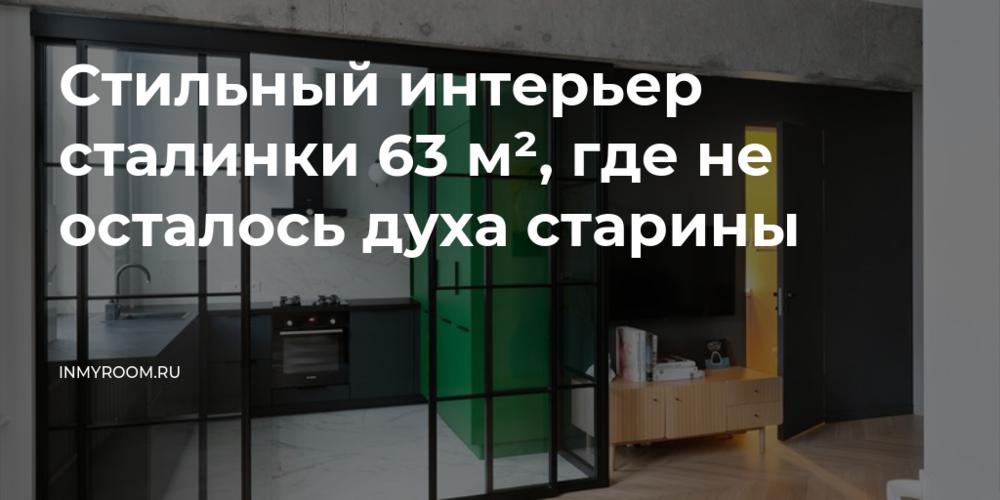 Стильный интерьер сталинки 63 м², где не осталось духа старины — INMYROOM