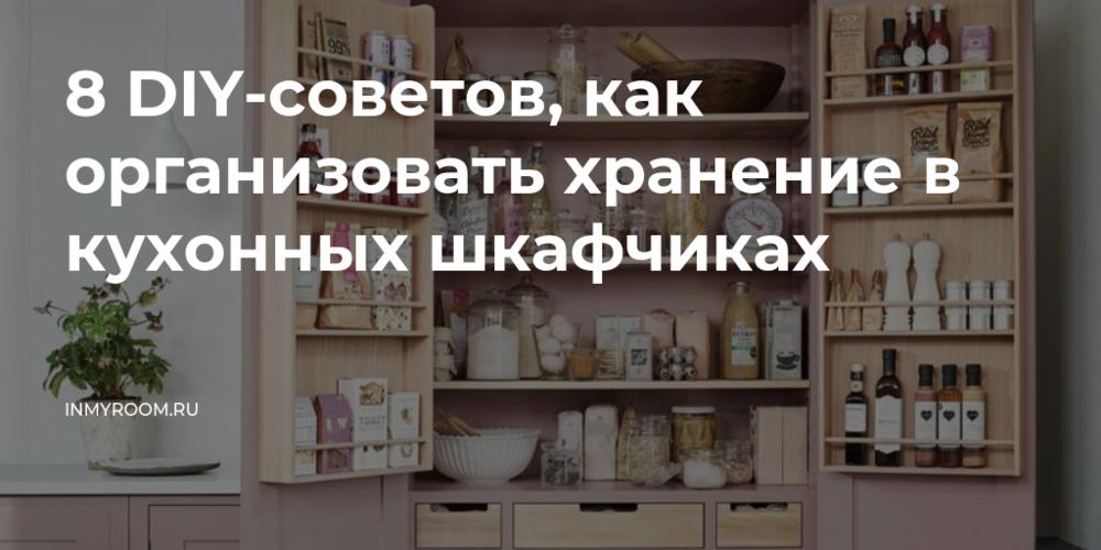 8 DIY-советов, как организовать хранение в кухонных шкафчиках — INMYROOM