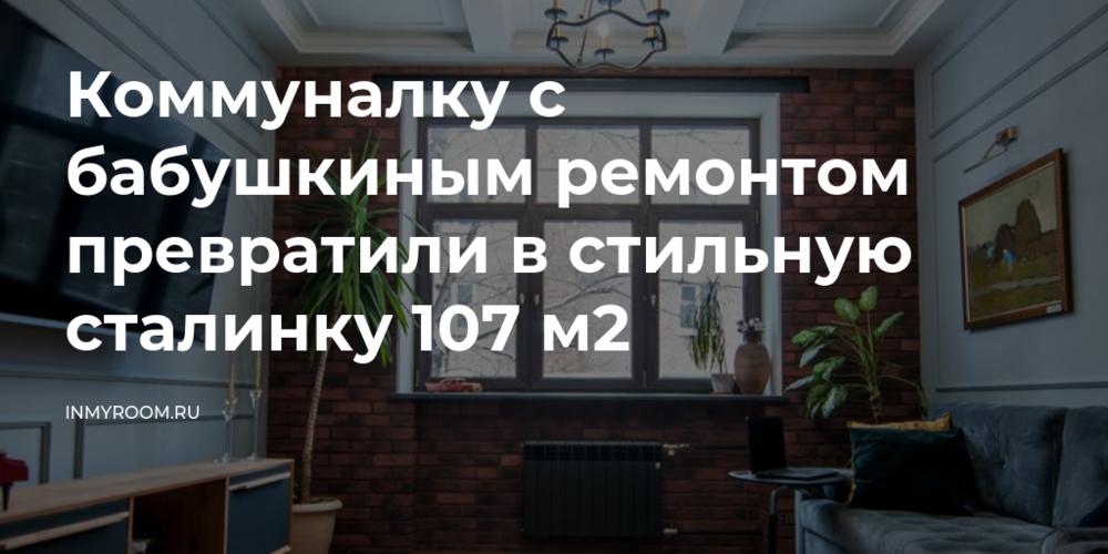 Коммуналку с бабушкиным ремонтом превратили в стильную сталинку 107 м² — INMYROOM