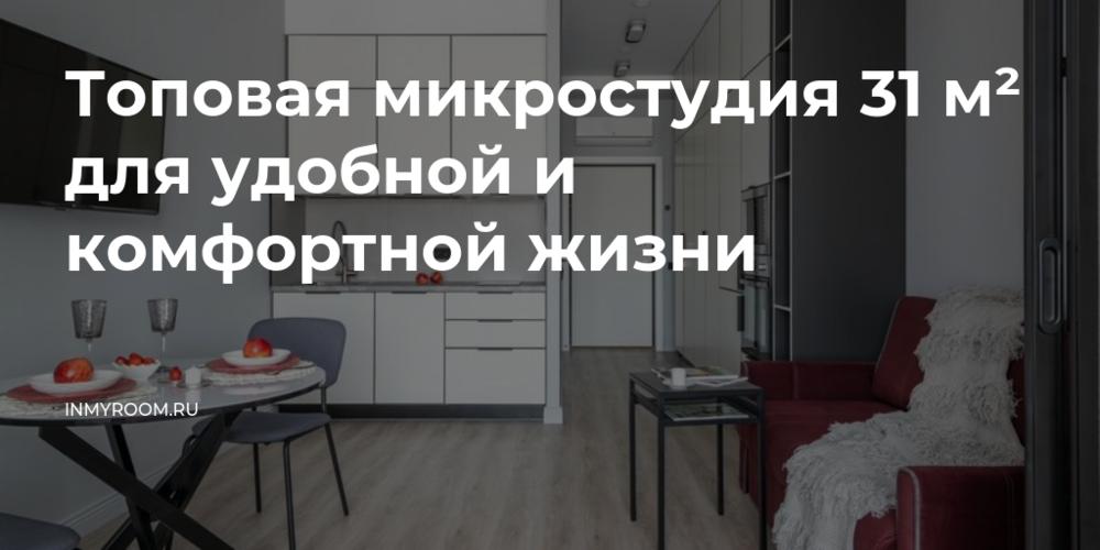 Топовая микростудия 31 м² для удобной и комфортной жизни — INMYROOM